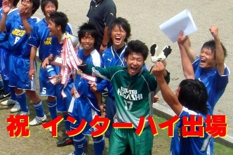 祝 インターハイ出場 20090606.jpg